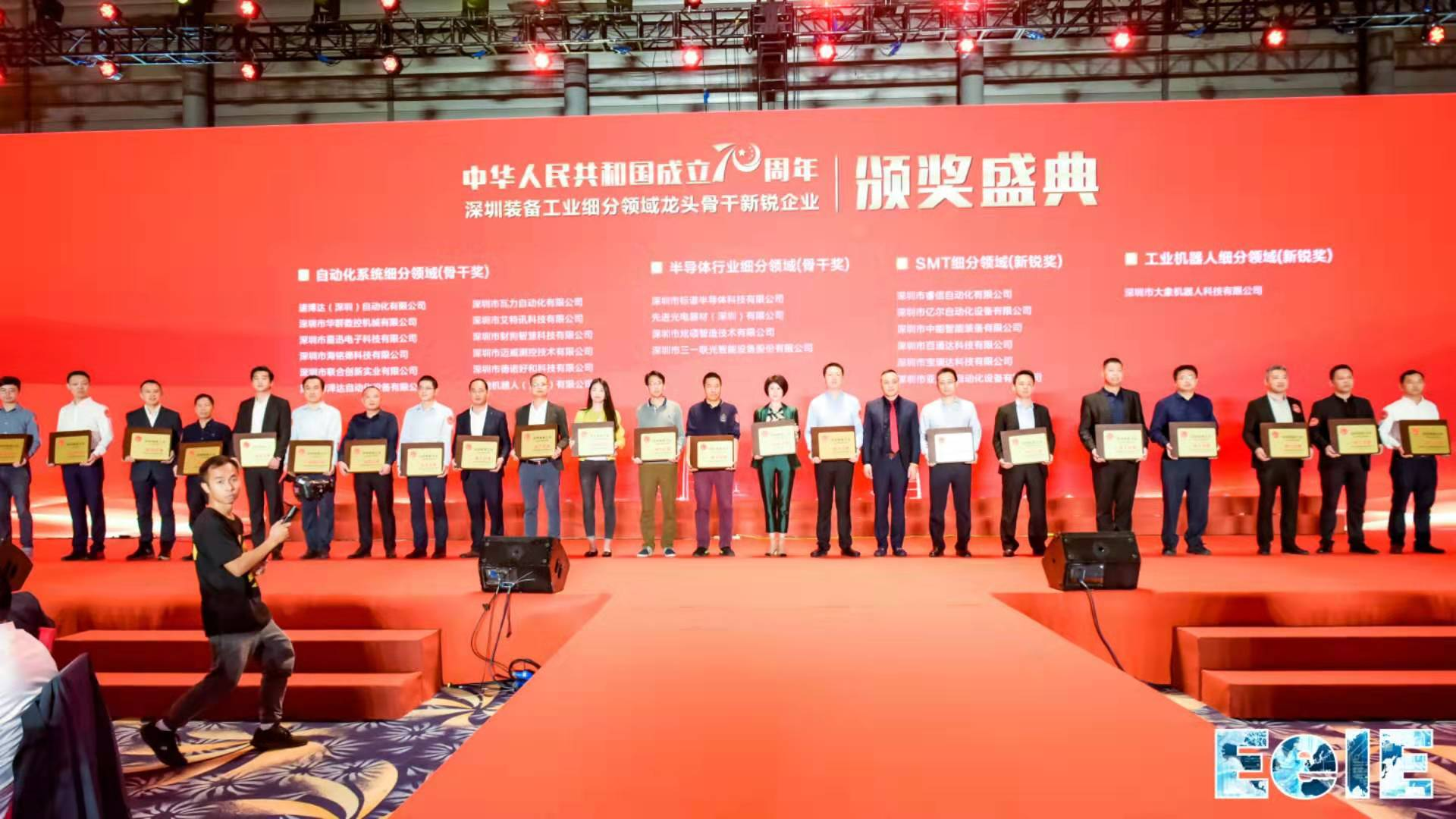 Award Ceremony of Shenzhen segmentation field backbone enterprises of equipment